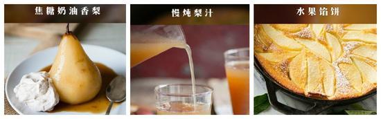 三道香梨美食