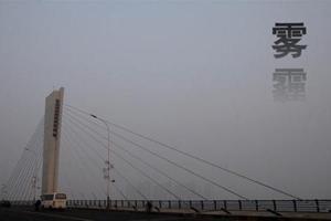 雾霾会导致男女不孕不育?专家:目前没有证据