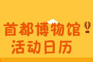 新浪育儿 北京新春博物馆活动精彩大盘点