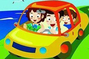 自驾回乡 确保孩子安全
