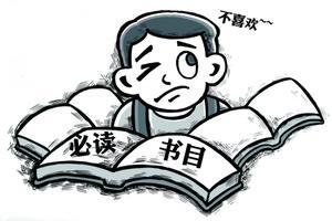 老师开出假期阅读书单 孩子真感兴趣吗
