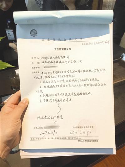 卫生行政执法人员向安琪儿月子酒店开具了卫生监督意见书。