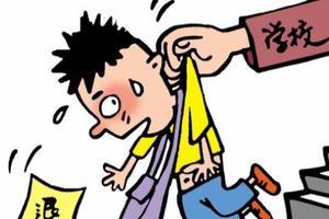 """两男生恶作剧被学校""""劝退"""" 专家称不合法"""