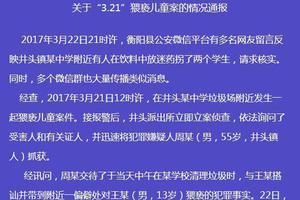 5旬男子学校垃圾场猥亵13岁男生 警方:已刑拘