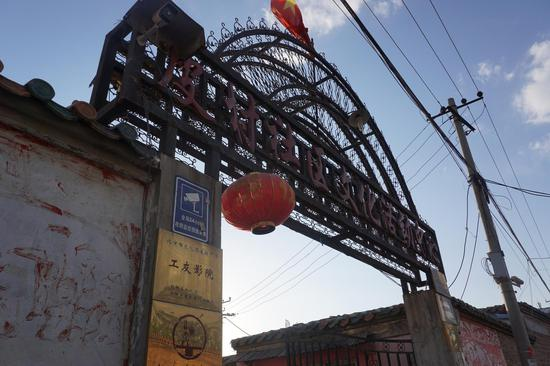 皮村社区活动文化中心
