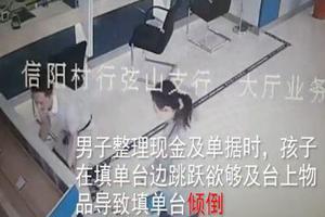 2岁女孩银行填单台边够物品致其倾倒 被砸身亡