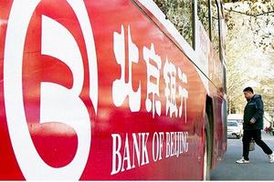 北京银行最小股东才1岁 网友:会投资不如会投胎