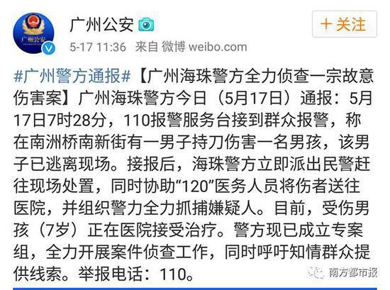 广中公安官方微博通报