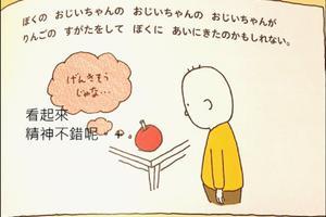 想象力大爆发的ヨシタケシンスケ吉竹伸介