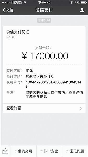 刘先生被误捐的1.7万元转账记录