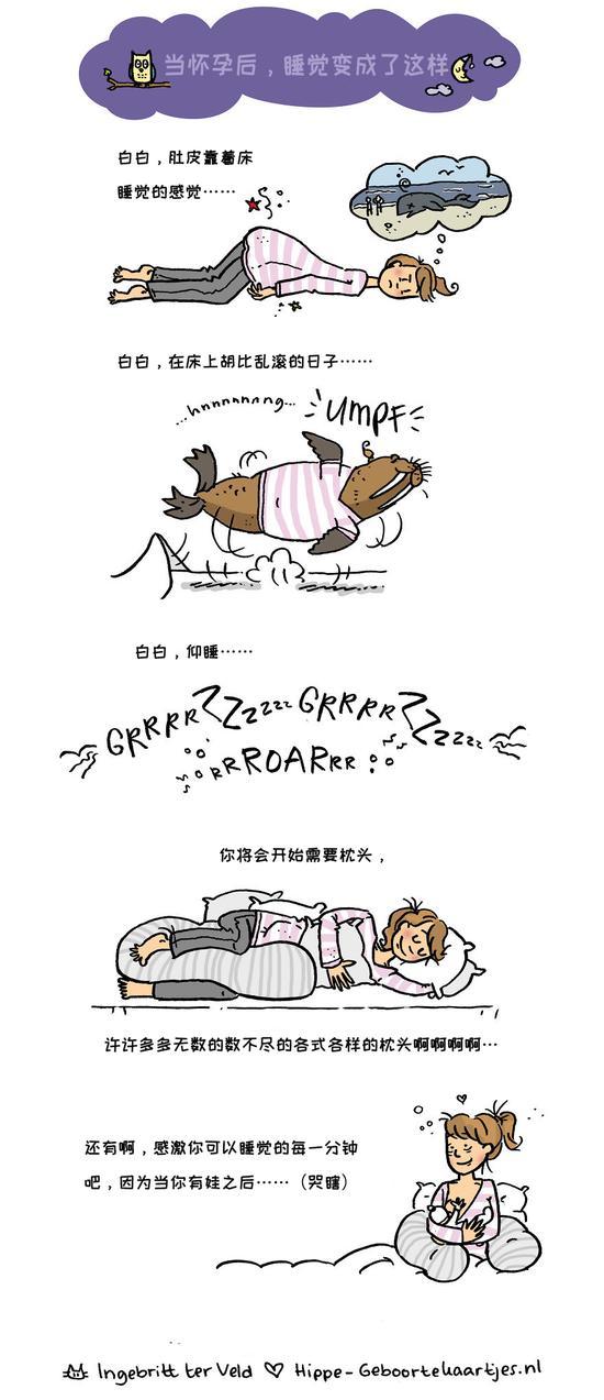 睡眠的苦恼