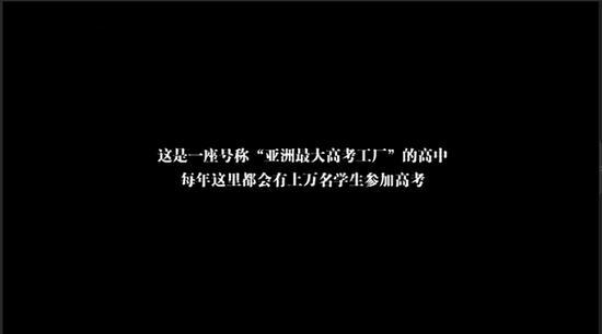 纪录片《高考》
