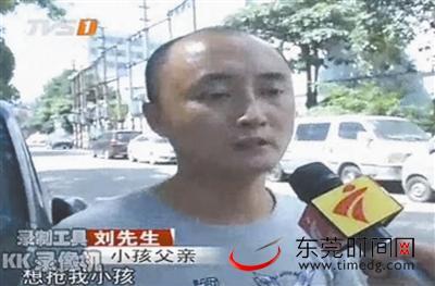 孩子的父亲刘先生接受采访时称,男子可能是想抢小孩