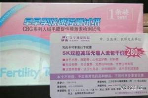 """避孕试纸里夹着人流小广告 医院药房称是""""福利"""""""