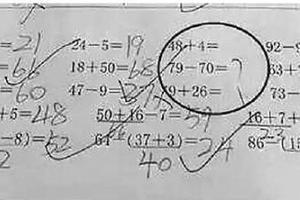 全班小学生9人漏做同样3题 原因你可能想不到