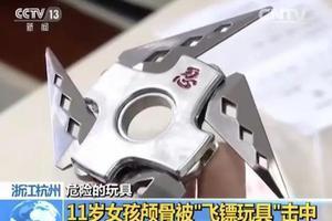 11岁女孩颅骨被飞镖玩具击中 穿透头皮2厘米