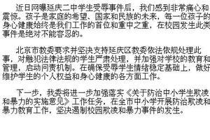 北京教委回应延庆二中学生受辱事件:启动问责机制