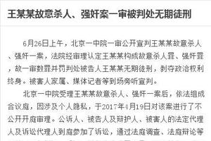 北京高中女生教室内遇害案:被告人被判无期徒刑