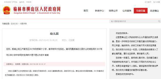 横山区政府官网教育局回复业主提问的截图