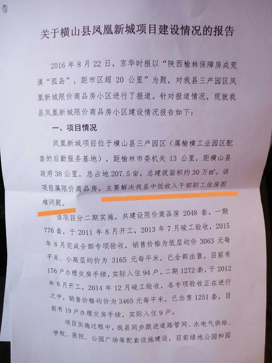 2016年的文件《关于横山县凤凰新城项目建设情况的报告》。