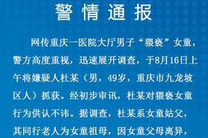 重庆警方抓获猥亵女童嫌疑人 呼吁保护女童隐私
