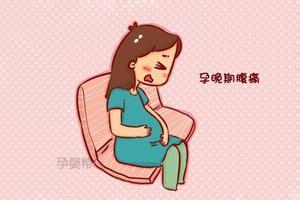 """孕晚期腹痛, 是真要生了还是疾病来""""串门"""""""