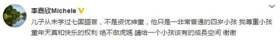 李嘉欣否认儿子会七国语言