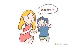 允许孩子哭比哄孩子笑更难