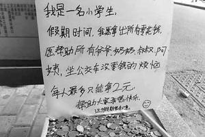 男孩公交站放700元零钱供人乘车 有人成把抓走