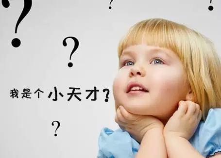 高智商儿童的22个特征 你家孩子有吗?
