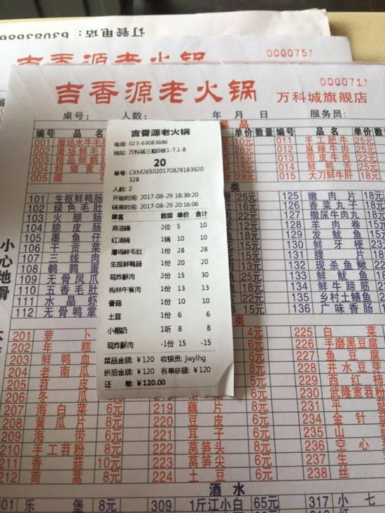 """唐钱钱""""一人火锅""""的点菜单"""