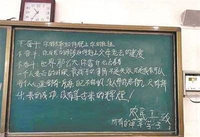 """河南农民工黑板励志留言成""""开学第一课"""""""