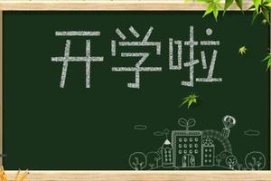揭秘北京最牛小学  幼升小择校细节必读