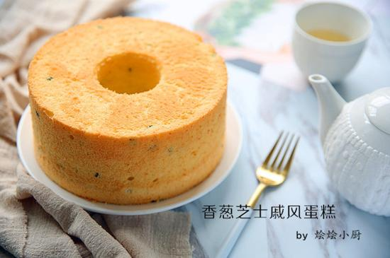 香葱芝士戚风蛋糕