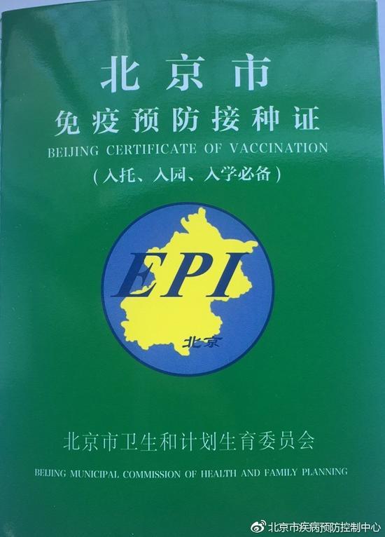 北京市免疫预防接种证