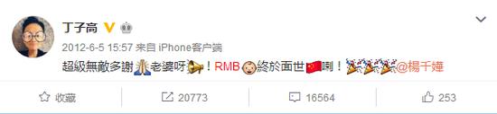 丁子高调侃RMB出世