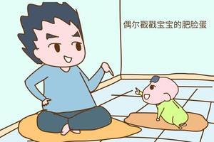 和宝宝亲密接触的这几点妙招,宝爸快学起来
