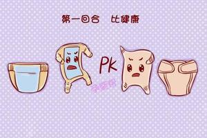 纸尿裤PK尿布,只需三招定胜负