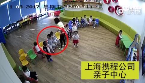 """""""携程亲子园教师伤害儿童""""视频截图"""