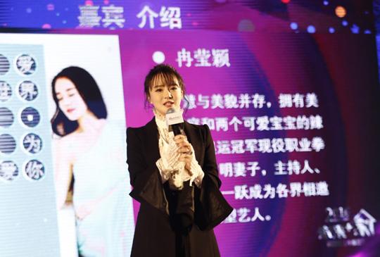 """冉莹颖在2016 """"未来+家""""年度盛典上演讲"""