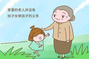 假如让你选择 你想把你家孩子交给姥姥带还是奶奶带
