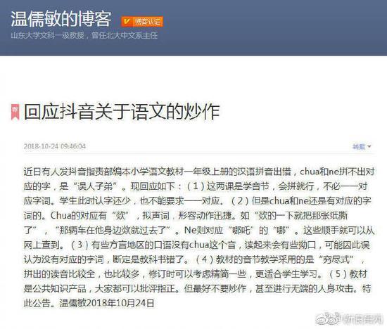 温儒敏新浪博客截图