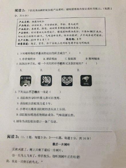 出现电商平台的语文期末考试试卷