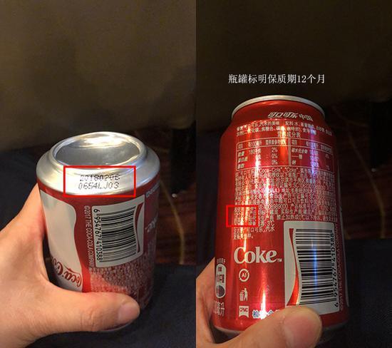 已过保质期的可乐(受访者供图)