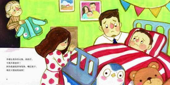 插图选自《张思莱儿童健康绘本之我发烧了》
