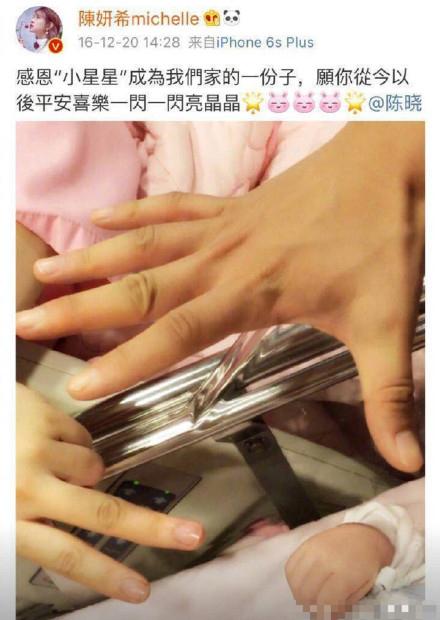 陈妍希晒新生宝宝照