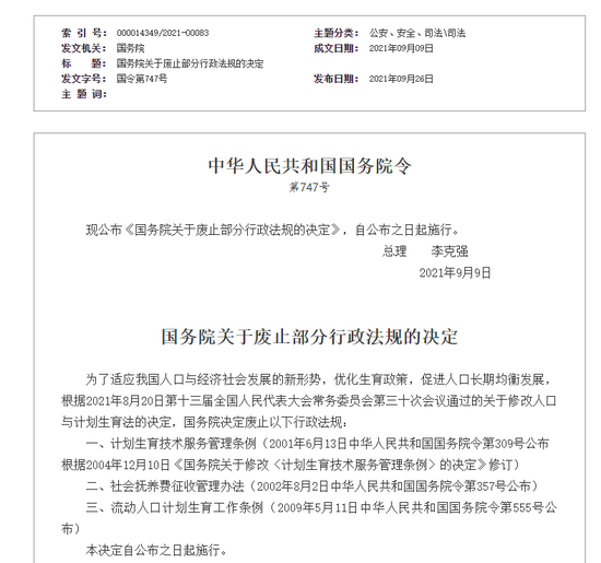 中華人民共和國國務院令