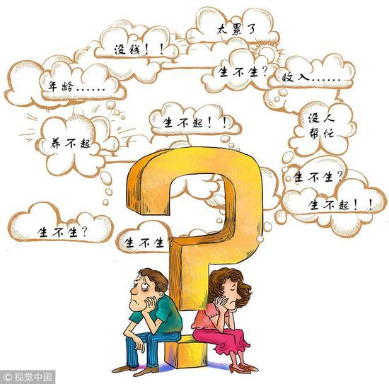新华日报:立刻全面放开生育,并设立生育基金制度,40岁以下公民每人都要交