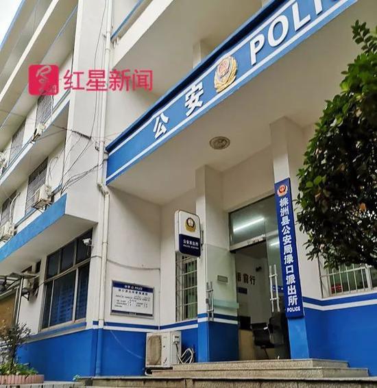 株洲县公安局渌口派出所。