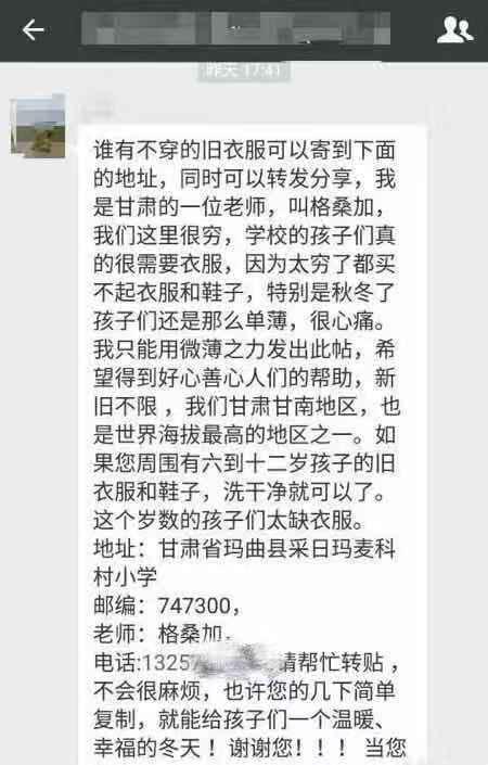 微信里流传的募捐信息。截图
